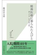精神医療に葬られた人びと~潜入ルポ 社会的入院~(光文社新書)