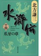 水滸伝 十四 爪牙の章(集英社文庫)