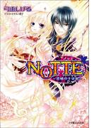 NOTTE2-恋情の十字架-(イラスト簡略版)(ルルル文庫)