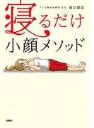寝るだけ小顔メソッド(雑学・実用BOOKS)