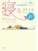 寝るだけダイエット(雑学・実用BOOKS)