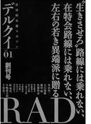 デルクイ 反体制右翼マガジン 01