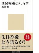 原発報道とメディア(講談社現代新書)