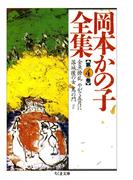 岡本かの子全集(4)(ちくま文庫)