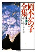 岡本かの子全集(5)(ちくま文庫)