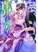 宵月のレディ 舞踏会のふしぎな恋物語【イラスト付】