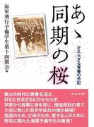 あゝ同期の桜―かえらざる青春の手記