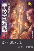 魔夜妖一先生の学校百物語2(エンタティーン倶楽部)