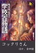 魔夜妖一先生の学校百物語3(エンタティーン倶楽部)