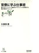 官僚に学ぶ仕事術~最小のインプットで最良のアウトプットを実現する霞が関流テクニック~(マイコミ新書)