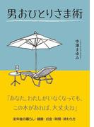 【期間限定価格】男おひとりさま術(おひとりさま)