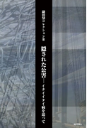鎌田慧コレクションIII 隠された公害―イタイイタイ病を追って