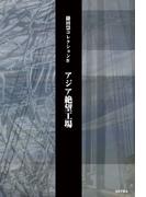 鎌田慧コレクションIV アジア絶望工場