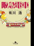【期間限定価格】阪急電車(幻冬舎文庫)