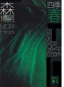 【期間限定価格】四季 春 Green Spring(講談社文庫)