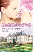鷹の公爵とシンデレラ(ハーレクイン・ヒストリカル・スペシャル)