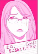 また、男に騙されたのか vol.1~騙す男が悪いのか? 悪いんだよスペシャル~(girls pocket book)