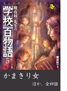 魔夜妖一先生の学校百物語5(エンタティーン倶楽部)