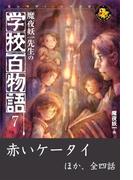 魔夜妖一先生の学校百物語7(エンタティーン倶楽部)