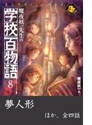 魔夜妖一先生の学校百物語8(エンタティーン倶楽部)