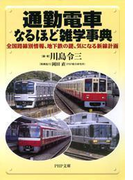 通勤電車なるほど雑学事典