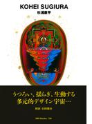 gggBooks 100 杉浦康平(世界のグラフィックデザイン)