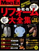 服・靴・鞄 リフォーム大全集(ビッグマン・スペシャル)