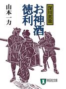 お神酒徳利―深川駕籠(祥伝社文庫)