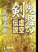 鬼愁の剣―虚空伝説(祥伝社文庫)