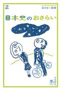 おとなの楽習 2 日本史のおさらい