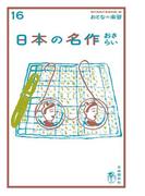 おとなの楽習 16 日本の名作おさらい