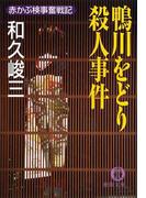鴨川をどり殺人事件(徳間文庫)