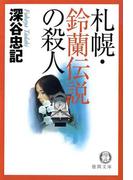 札幌・鈴蘭伝説の殺人