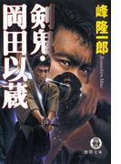 剣鬼・岡田以蔵