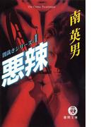 闇裁きシリーズ(1) 悪辣