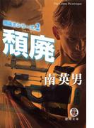 闇裁きシリーズ(2) 頽廃