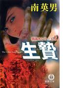 闇裁きシリーズ(3) 生贄