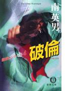闇裁きシリーズ(4) 破倫