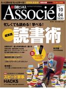 日経ビジネスアソシエ2011年10月4日号