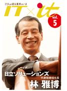 IT×IT vol.5
