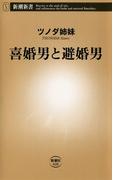 喜婚男と避婚男(新潮新書)