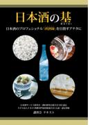 日本酒の基 合冊版