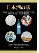 日本酒の基 分冊版 第2章 日本酒の製造方法