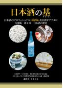 日本酒の基 分冊版 第4章 日本酒の歴史