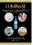 日本酒の基 分冊版 第5章 日本酒のテイスティング