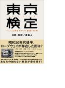 東京検定 上級編