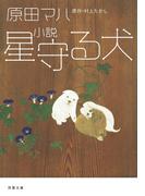 小説 星守る犬(双葉社書籍)