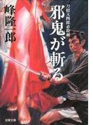 刀根又四郎必殺剣 3  邪鬼が斬る(双葉文庫)