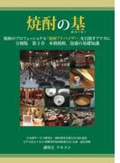 焼酎の基 分冊版 第3章 本格焼酎、泡盛の基礎知識