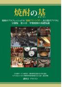 焼酎の基 分冊版 第4章 甲類焼酎の基礎知識